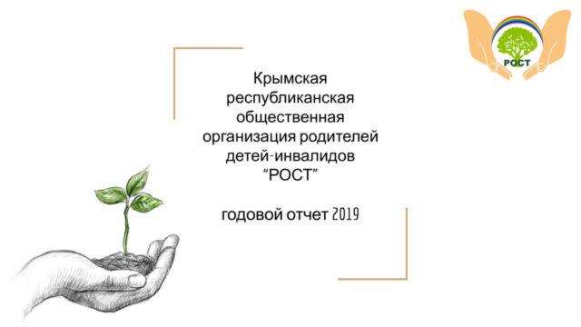 Публичный годовой отчёт за 2019 год