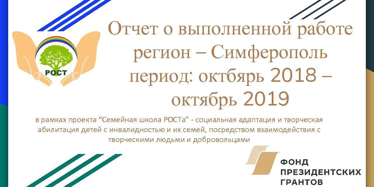 https://kroordirost.ru/wp-content/uploads/2020/11/Semejnaya-Shkola-ROSTa-Simferopol-pdf-1280x640.jpg