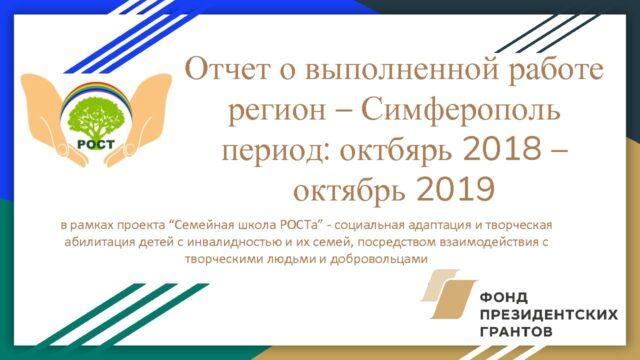 """Отчёт о работе по проекту """"Семейная школа РОСТа"""""""