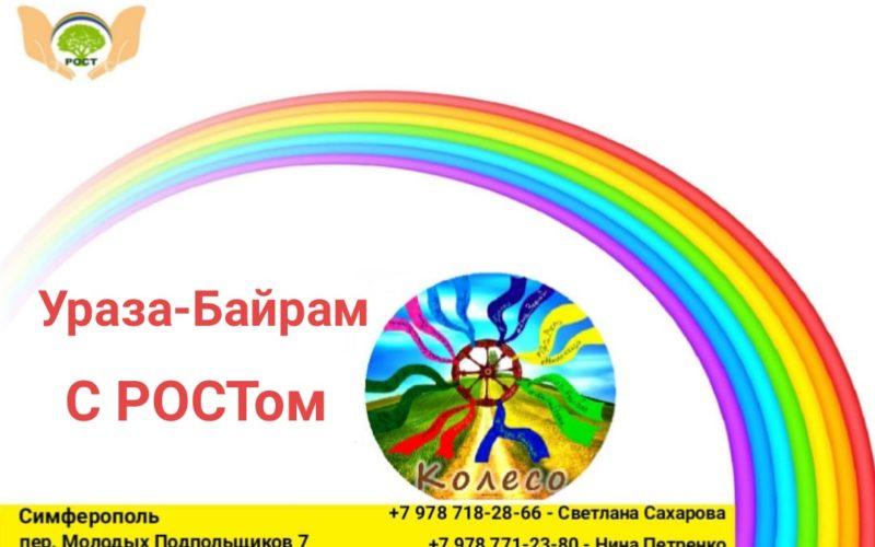 https://kroordirost.ru/wp-content/uploads/2020/11/Uraza-800x500-1.jpg