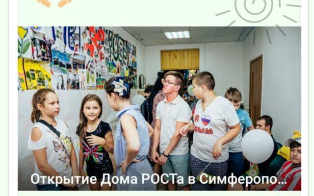 Открытие Дома РОСТа в Симферополе