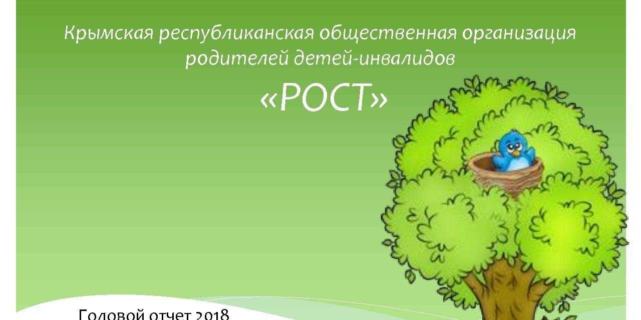 https://kroordirost.ru/wp-content/uploads/2020/11/publichnyj-otchjot-2018-pdf-1280x640.jpg