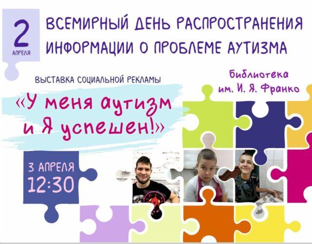 Выставка социальной рекламы «У меня аутизм и Я успешен!»