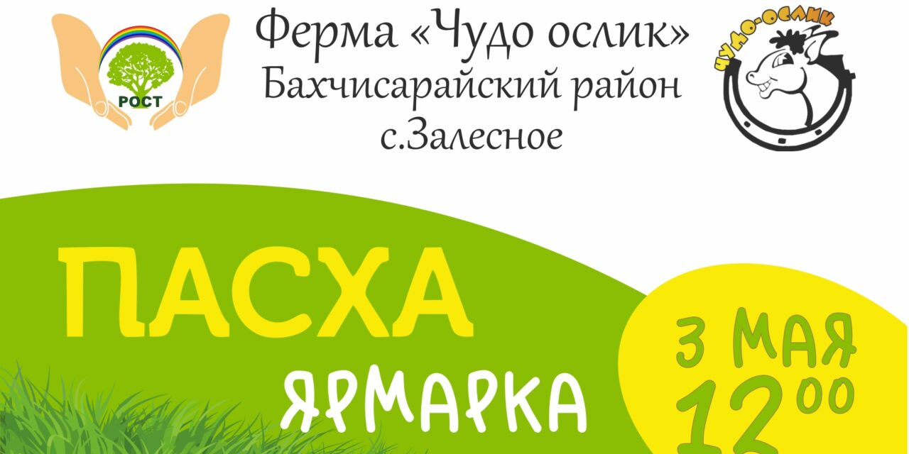 https://kroordirost.ru/wp-content/uploads/2021/04/пасха1-1280x640.jpg