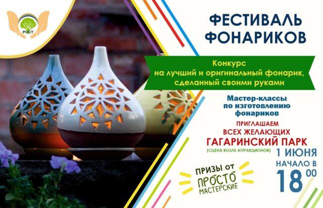 Фестиваль фонариков